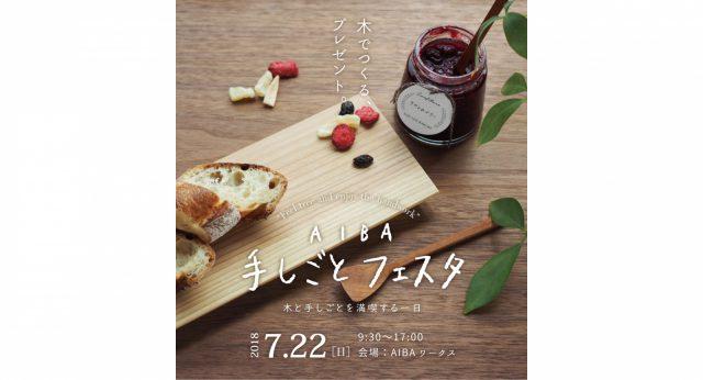 7/22(日)手しごとフェスタ2018「おくりもの」