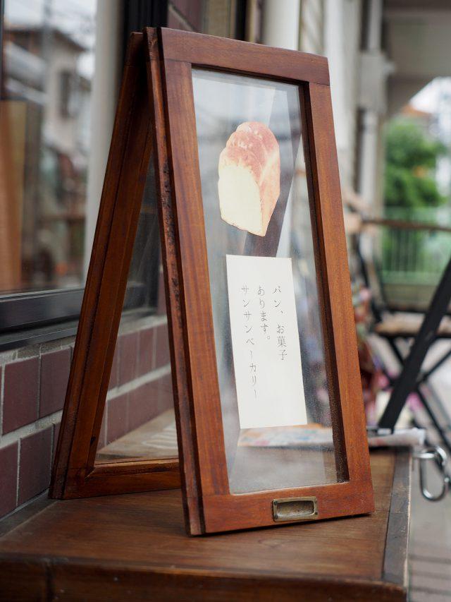 お店の前に設置された手作り看板