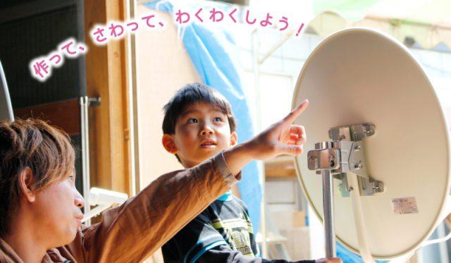 【受付中】4/22(日)開催! わくわく家づくり体験「こども工務店」7