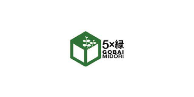 5×緑(ゴバイミドリ)