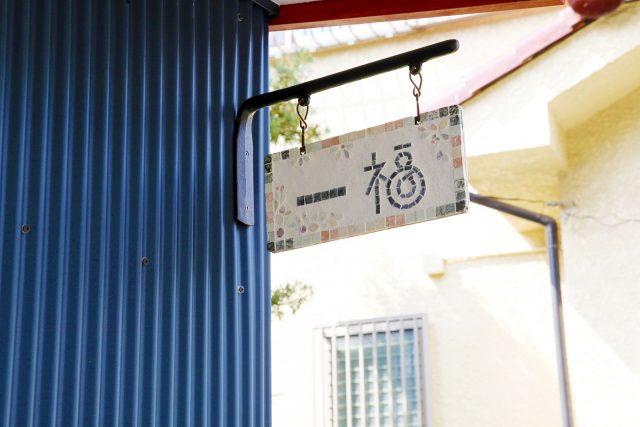 店内に飾られている奥様のタイル 作品。お店の看板にもなっています。
