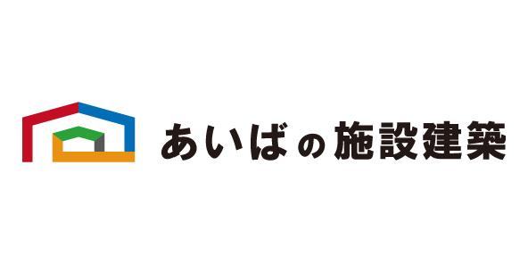 相羽建設の施設専用サイト