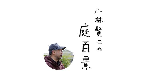 造園家 小林賢二の庭百景