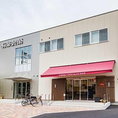 有楽製菓株式会社 本社工場