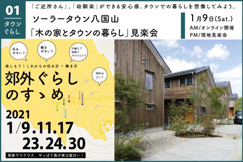 ソーラータウン八国山「木の家とタウンの暮らし」見楽会(終了)
