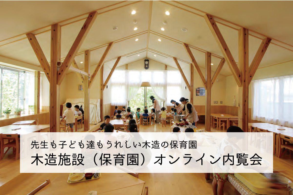 保育勉強会+木の保育施設オンライン内覧会(終了)