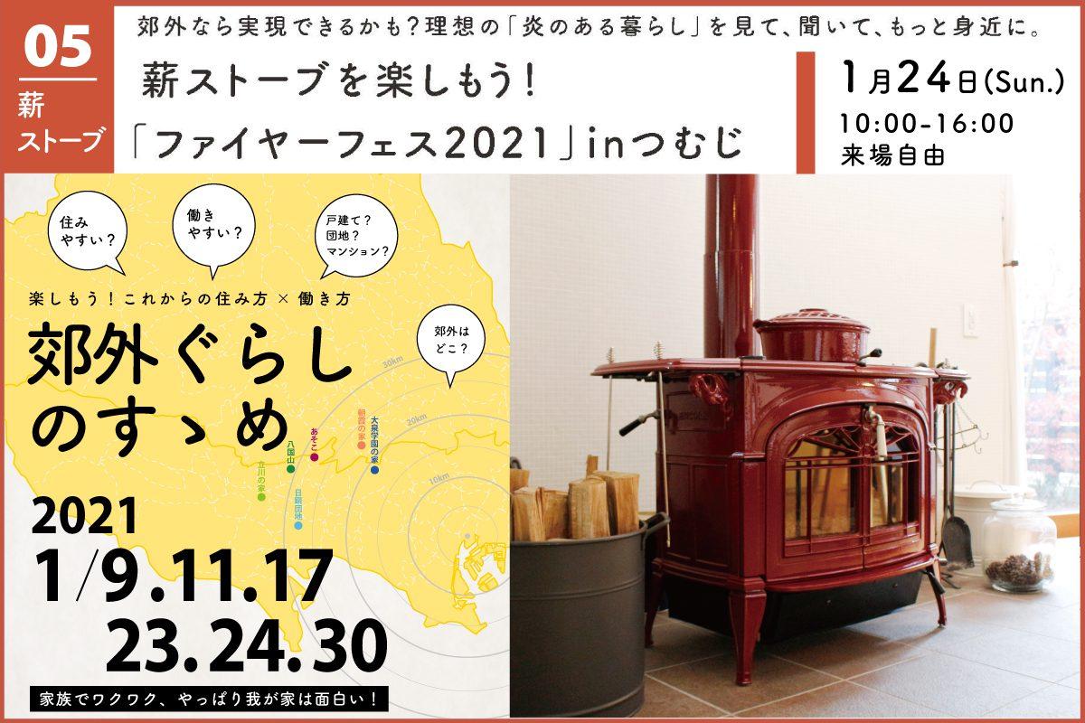 薪ストーブを楽しもう!「ファイヤーフェス2021」inつむじ(終了)