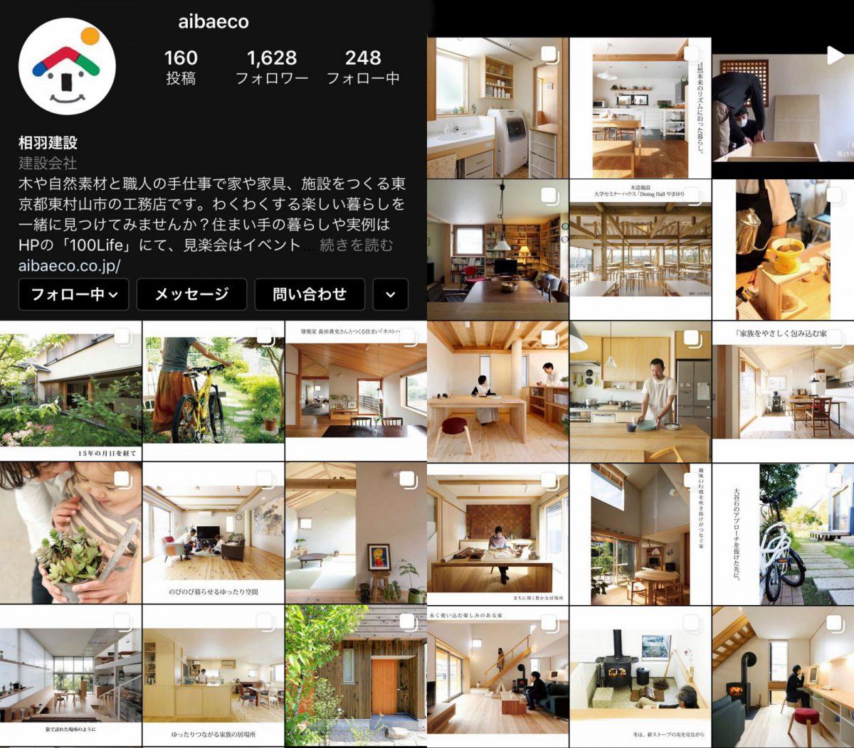 インスタでは「100Life」の写真も公開中!フォローしてぜひ家づくりの参考にして下さい。