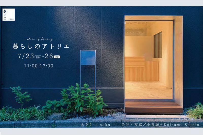 あそこa-sokoギャラリーオープニングイベント「暮らしのアトリエ」展(終了)