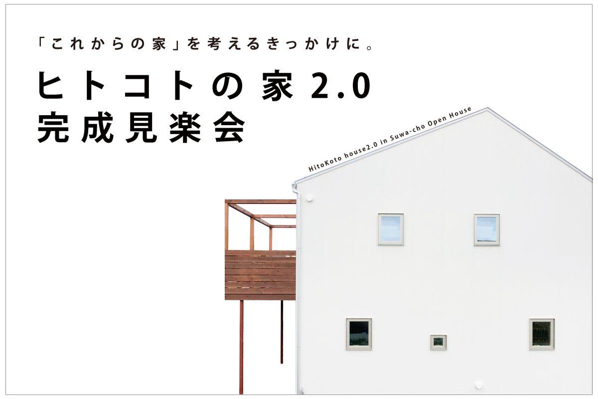 ヒトコトの家2.0完成見楽会(終了)