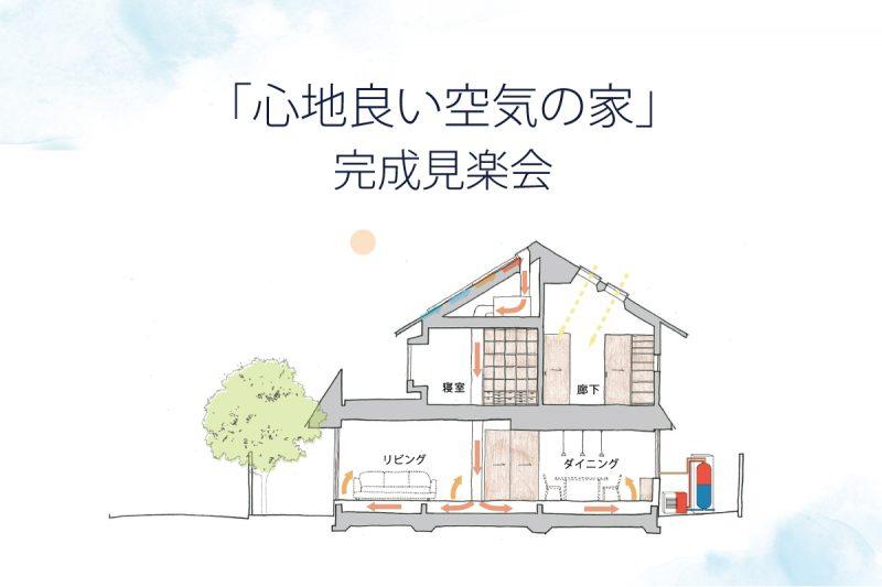 「心地良い空気の家」完成見楽会(終了)