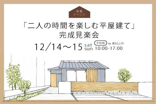 「二人の時間を楽しむ平屋建て」完成見楽会