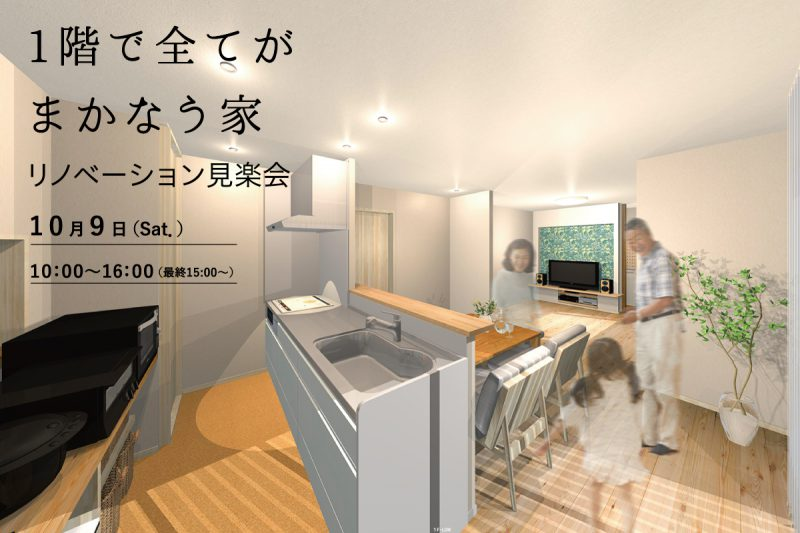 「1階で全てがまかなう家」リノベーション完成見楽会