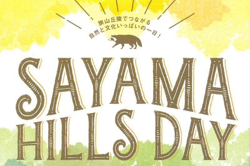 SAYAMA HILLS DAY(終了)