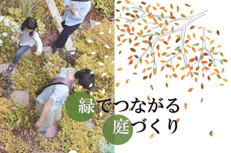 「緑でつながる庭づくり(秋編)」