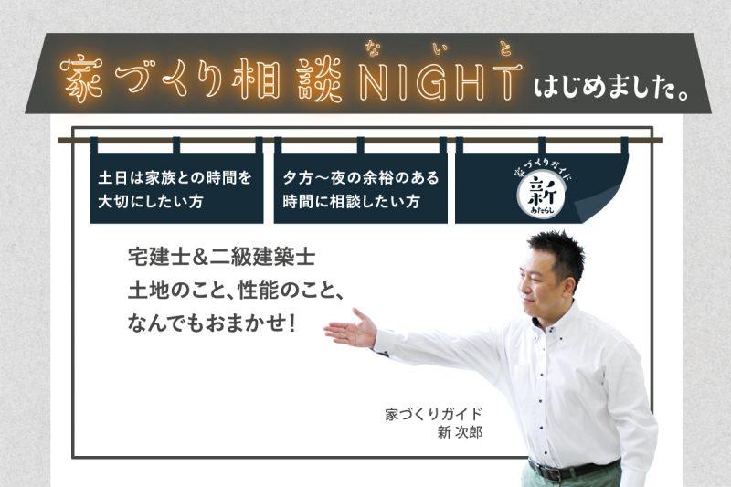 家づくり相談NIGHT