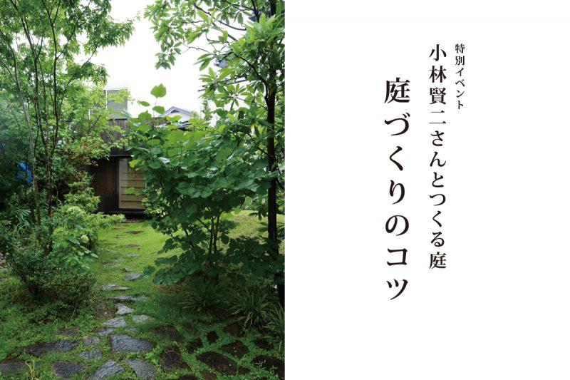 【満員〆切・以降のお申込みの方には後日セミナー動画配信決定!】小林賢二さんとつくる庭「庭作りのコツ」