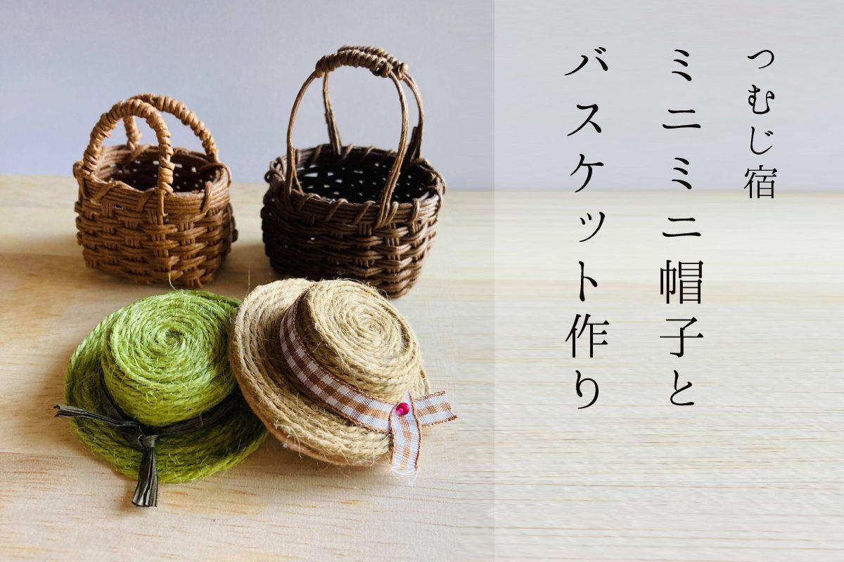 つむじ宿「ミニミニ帽子とバスケット作り」(終了)