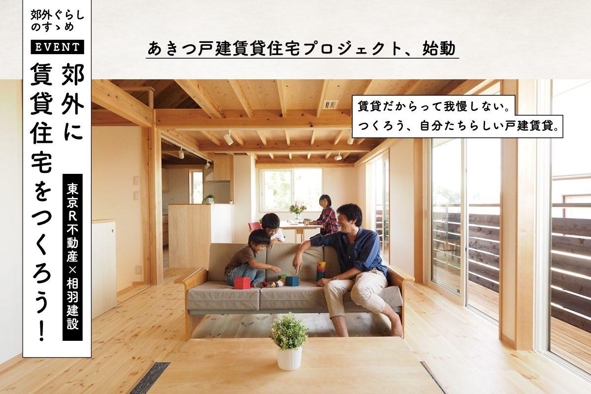 東京R不動産×相羽建設 郊外に賃貸住宅をつくろう!(終了)