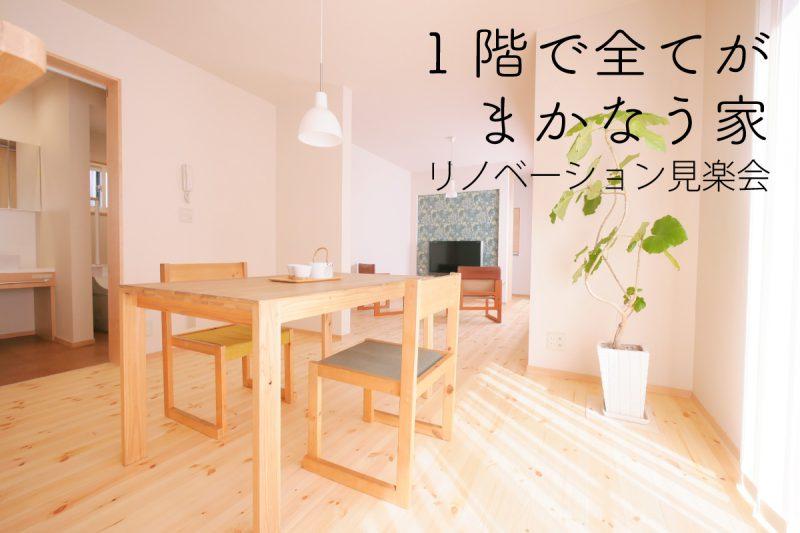 「1階で全てがまかなう家」リノベーション完成見楽会(終了)