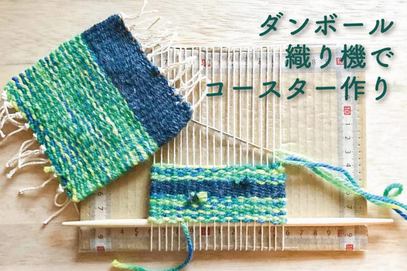 つむじ宿「ダンボール織り機でコースター作り」