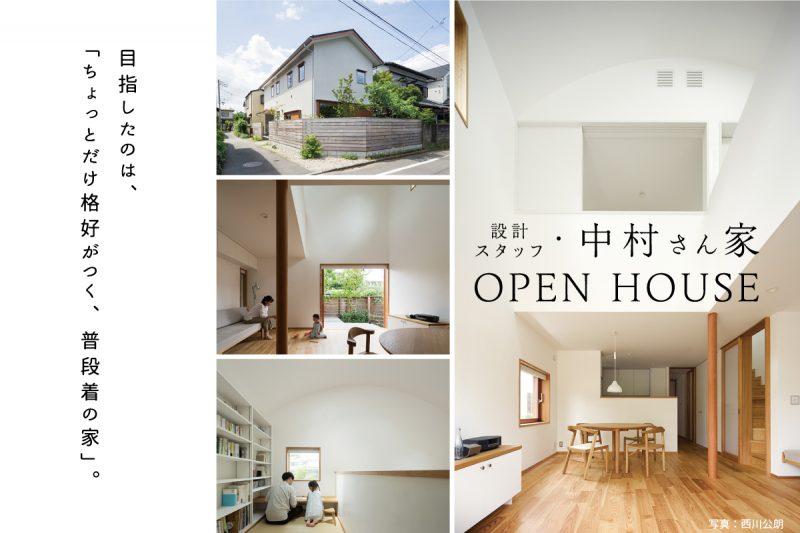設計スタッフ・中村さん家オープンハウス(終了)