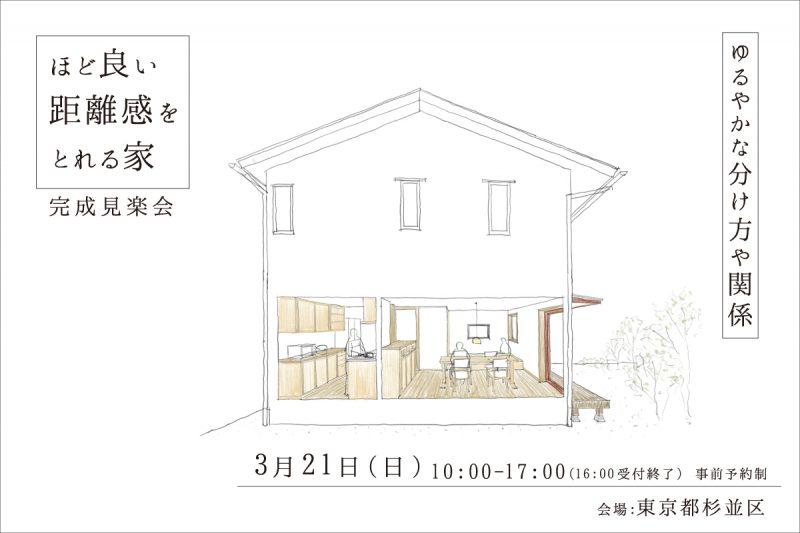 「ほど良い距離感をとれる家」完成見楽会