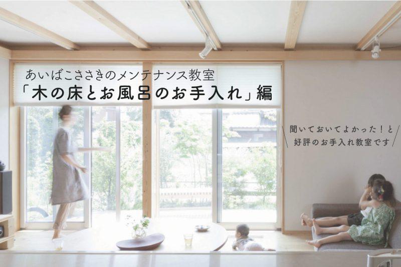 あいばこささきのメンテナンス教室「木の床とお風呂のお手入れ」編(終了)