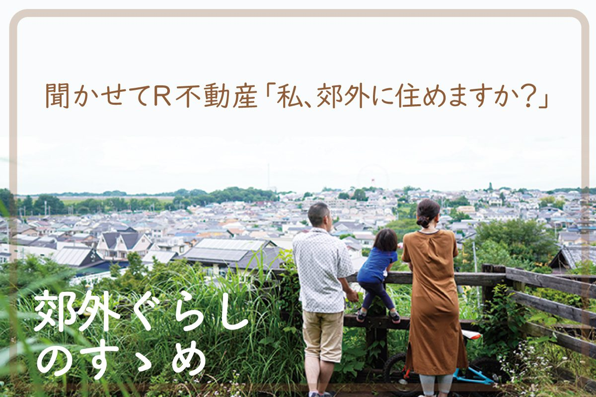 【6/5(土)へ開催延期】聞かせてR不動産「私、郊外に住めますか?」