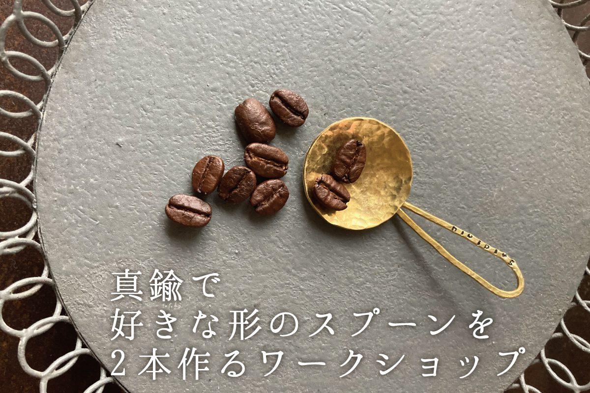 ノワの「真鍮で好きな形のスプーンを2本作るワークショップ」(終了)