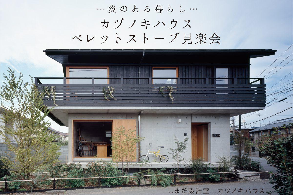 建築家の自邸「カヅノキハウス」オンライン見楽会|炎のある暮らし(しまだ設計室)(終了)