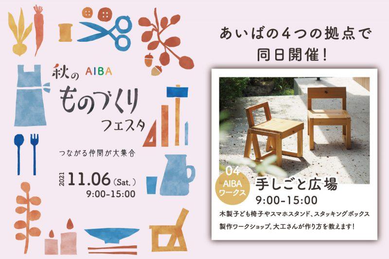 【秋のものづくりフェスタ】手しごと広場 AIBAワークス