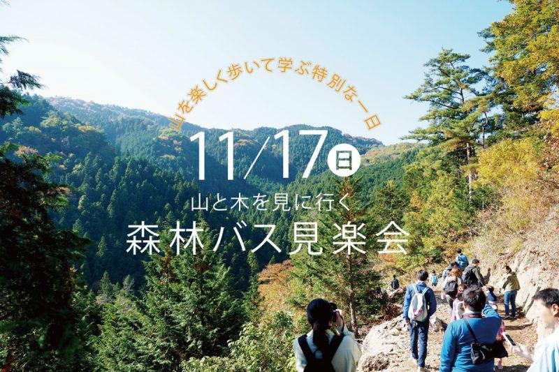 山と木を見に行く「森林バス見楽会」(終了)