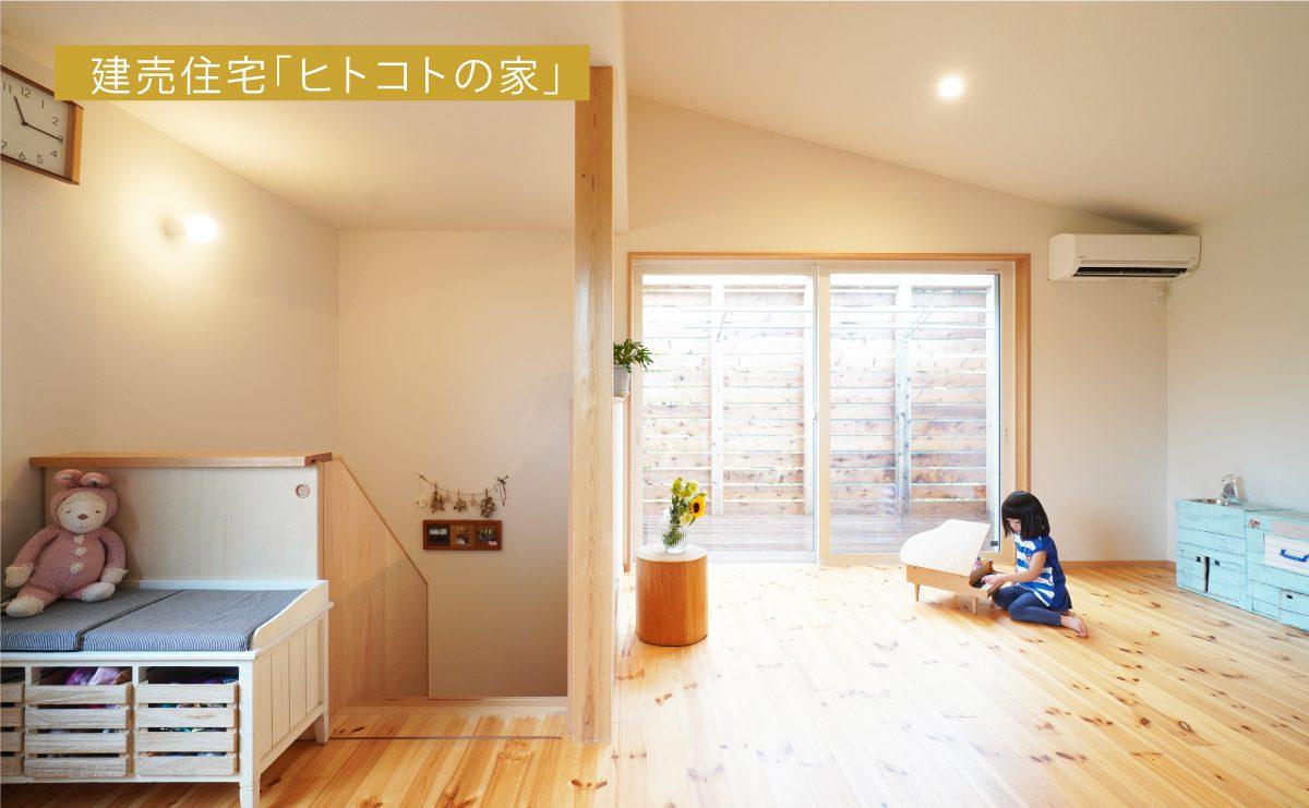 新築戸建の建売住宅を選択されたKさんご家族(東村山市)