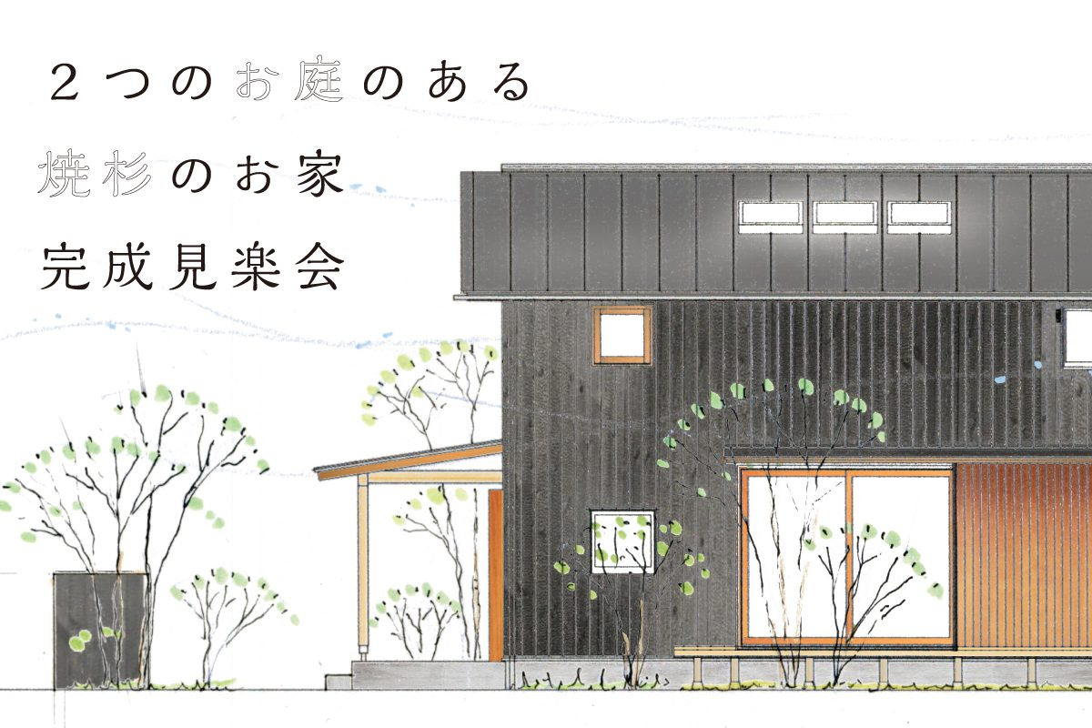 2つのお庭のある焼杉のお家完成見楽会(終了)