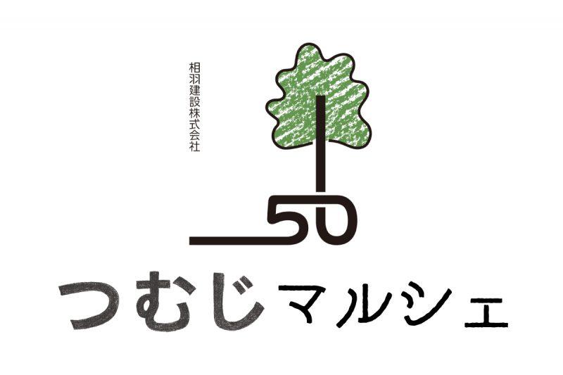 相羽建設50周年記念「つむじマルシェ」(終了)