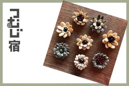 つむじ宿「種を使ったお花のブローチ作り」