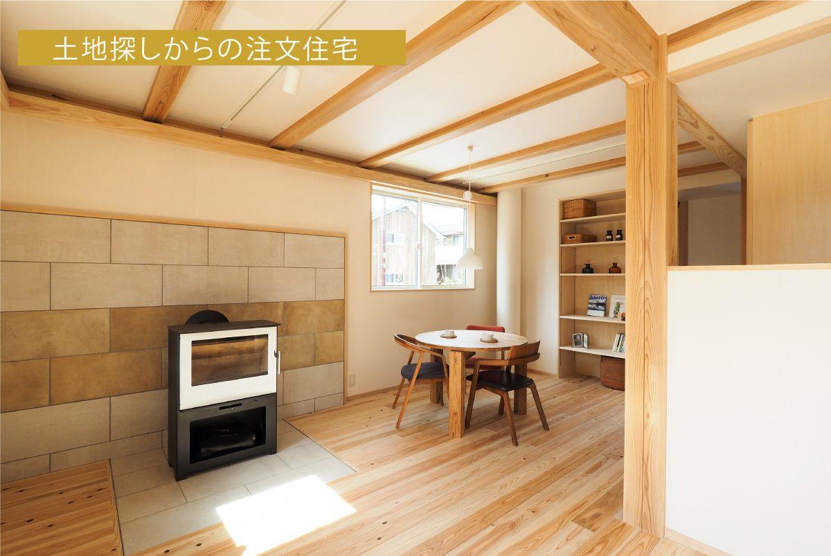 新築戸建の注文住宅を選択したKさんご家族(東村山市)