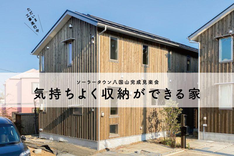 ソーラータウン八国山完成見楽会「気持ちよく収納ができる家」(終了)