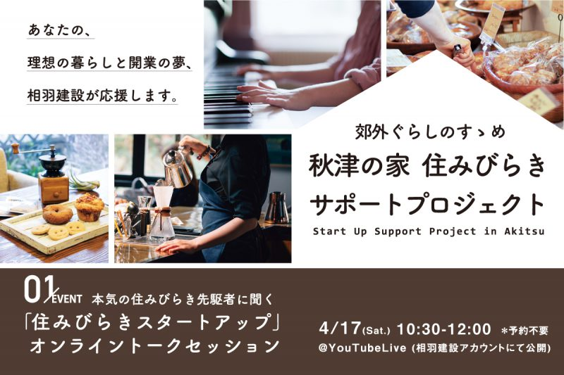 秋津の家「住みびらきスタートアップ」オンライントークセッション(終了)