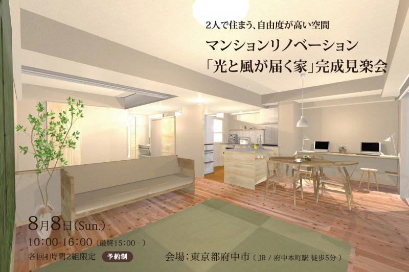 マンションリノベーション「光と風が届く家」完成見楽会