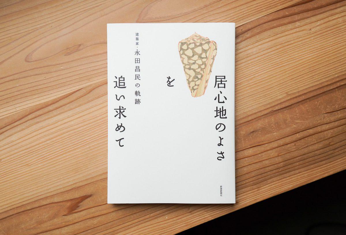 「居心地のよさを追い求めて」建築家・永田昌民の軌跡(2020年6月 新建新聞社発行)