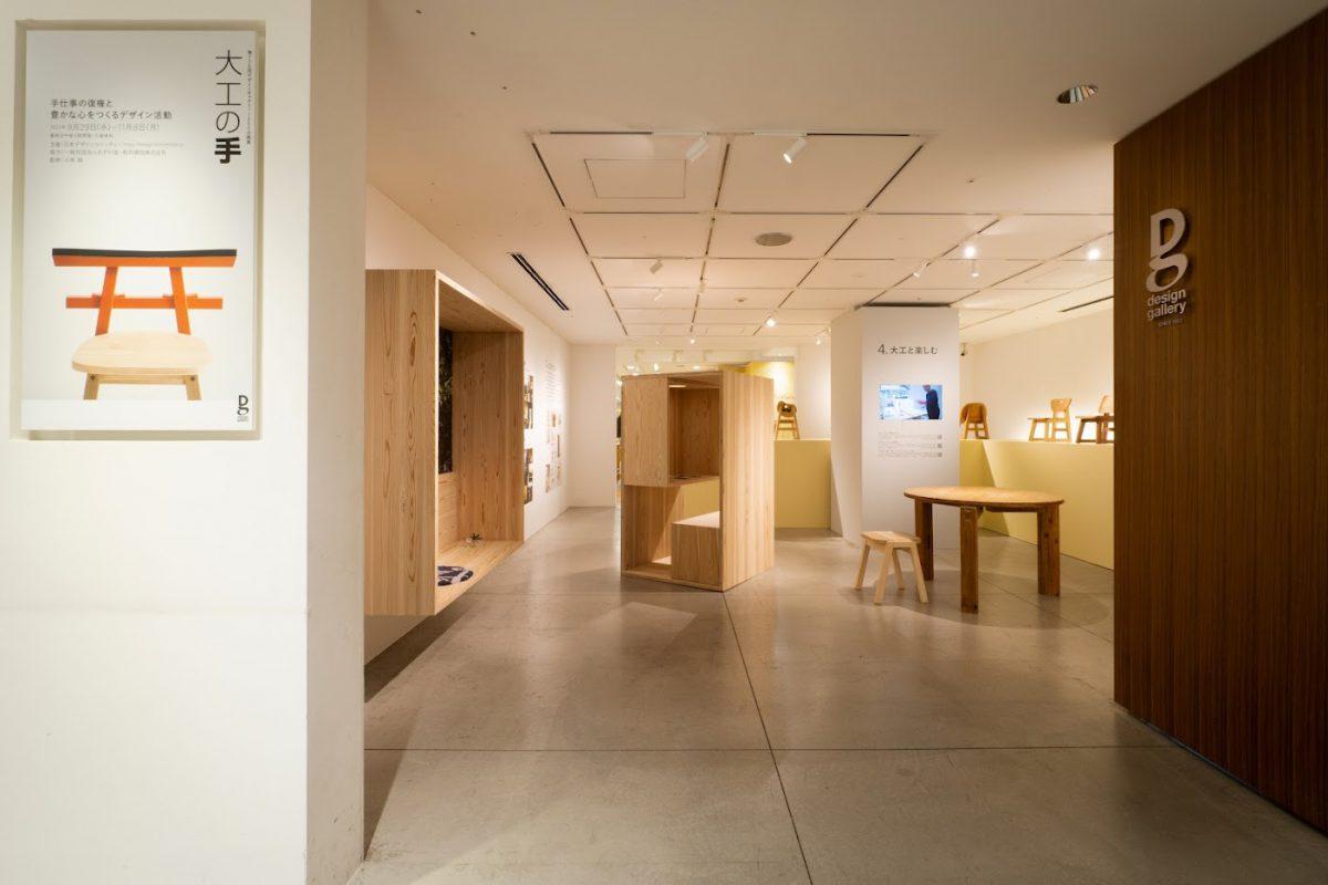 【開催中】松屋銀座デザインギャラリー1953「大工の手」展・大工の手ツアー・ものづくりトーク