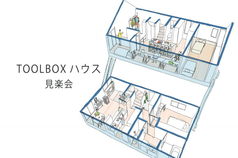 TOOLBOXハウス完成見楽会(終了)