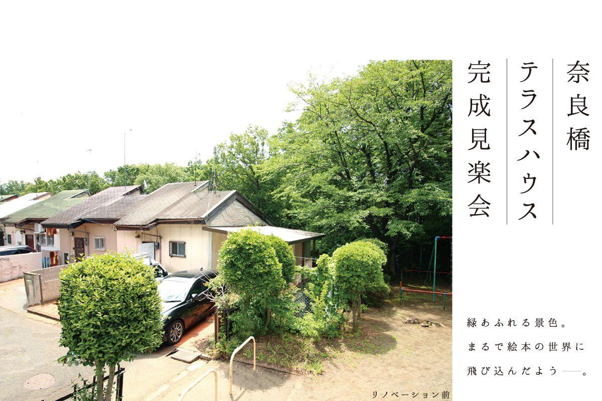 奈良橋テラスハウス完成見楽会