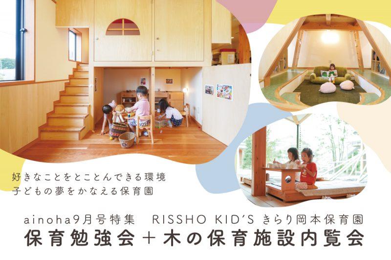 RISSHO KID'S きらり岡本保育園 保育勉強会+木の保育施設内覧会(終了)