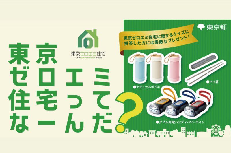 「東京ゼロエミ住宅」イベント(終了)