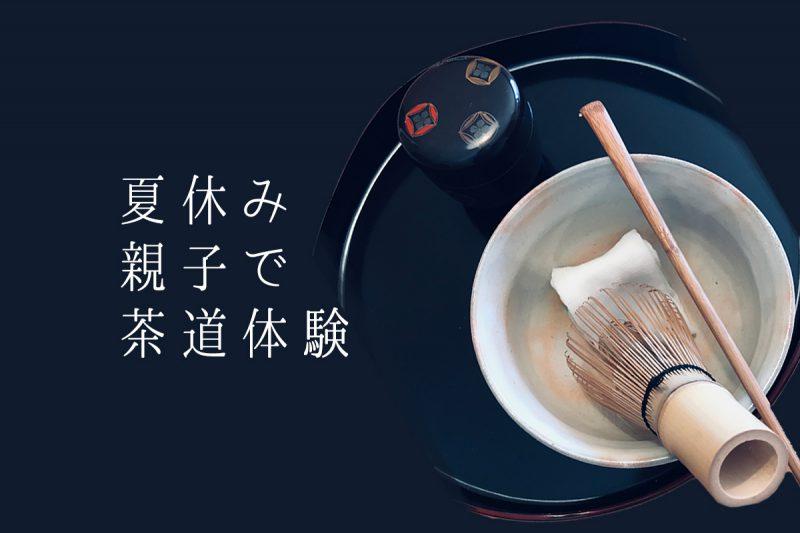 親子で茶道体験をしてみませんか