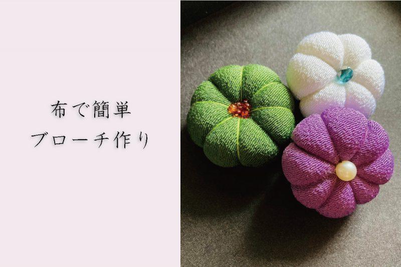 布で簡単ブローチ作り(終了)