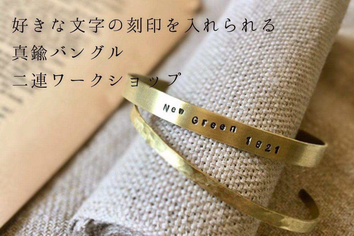 ノワの「好きな文字の刻印を入れられる 真鍮バングル二連ワークショップ」(終了)